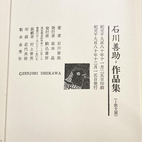 石川善助作品集 1散文編 別冊資料付き