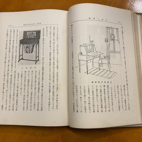 現代日本の家具