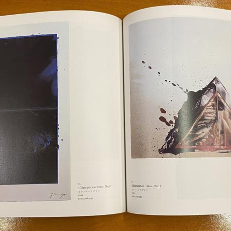加納光於 1977-1987「版画」 強い水ー夢のパピルス