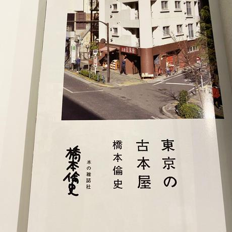 東京の古本屋:橋本倫史【著者サイン入り】
