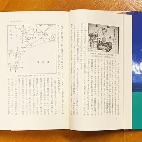 海の精神史 柳田国男の発生