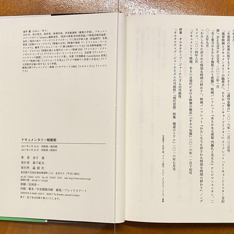 ドキュメンタリー映画術