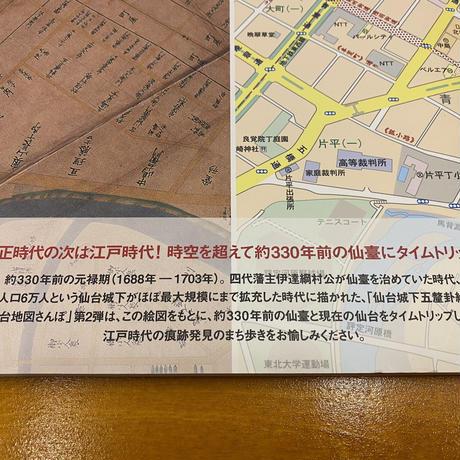 仙台地図さんぽ