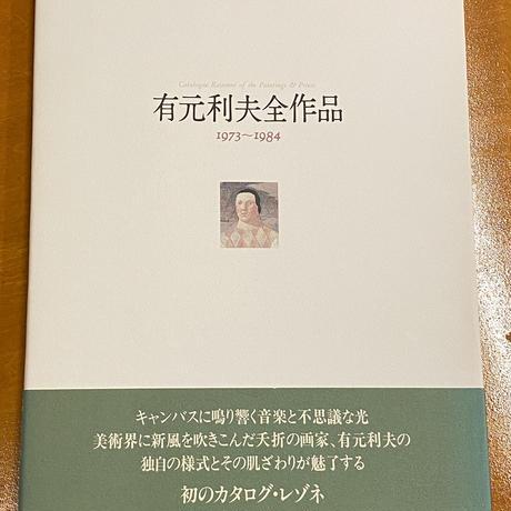 有元利夫全作品 1973〜1984