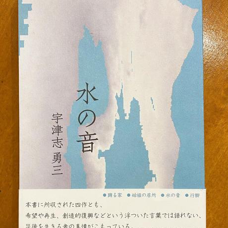 『水の音』 著者 宇都志勇三