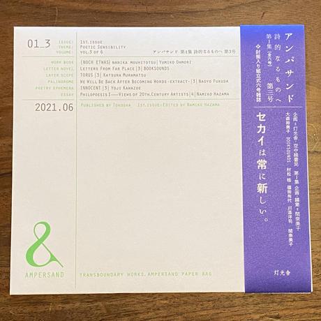 アンパサンド  01_3  (第1集・第3号)