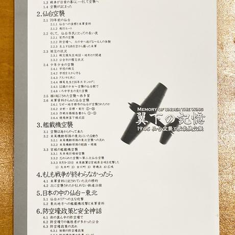 翼下の記憶 1945 仙台空襲と艦載機空襲