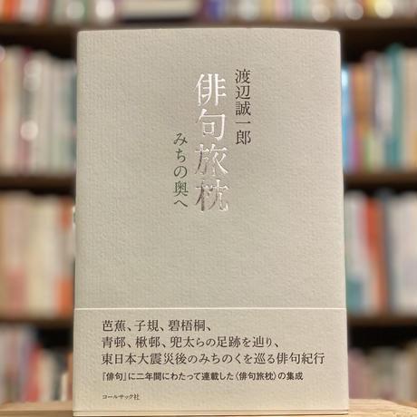 俳句旅枕  みちの奥へ 渡辺誠一郎