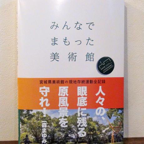 みんなでまもった美術館 ―宮城県美術館の現地存続運動 全記録―