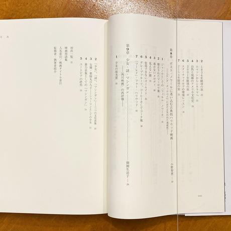 映画学叢書 交錯する映画 アニメ・映画・文学