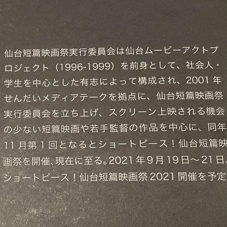 ショートピース!仙台短篇映画祭20