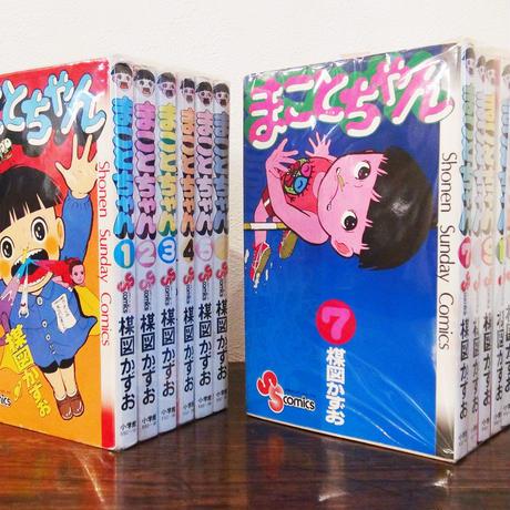 まことちゃん 1〜12巻 12冊セット
