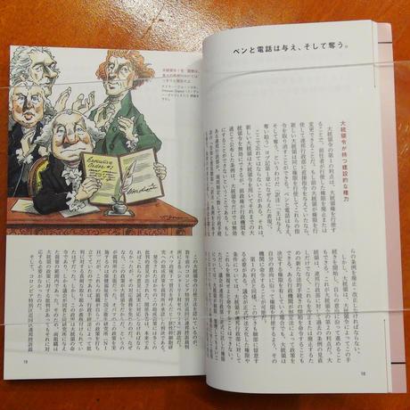 HOOVER DIGEST フーヴァー・ダイジェスト JAPAN 創刊号