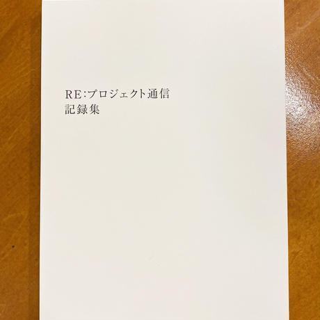 RE:プロジェクト通信 記録集