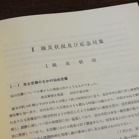 仙台市戦災復興誌 昭和56年・仙台市開発局/発行