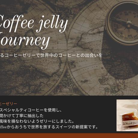 旅するコーヒーゼリーBOX