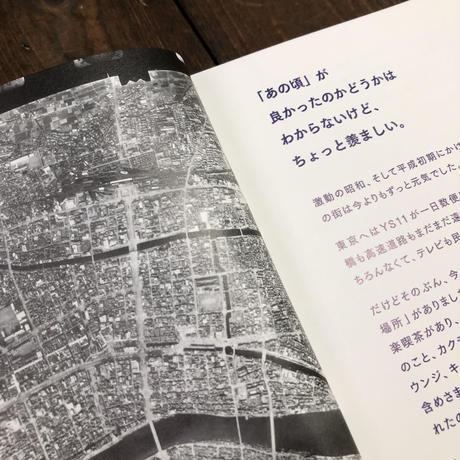 竹村直也『マッチと街』