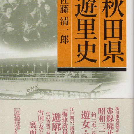 佐藤清一郎  『秋田県遊里史』