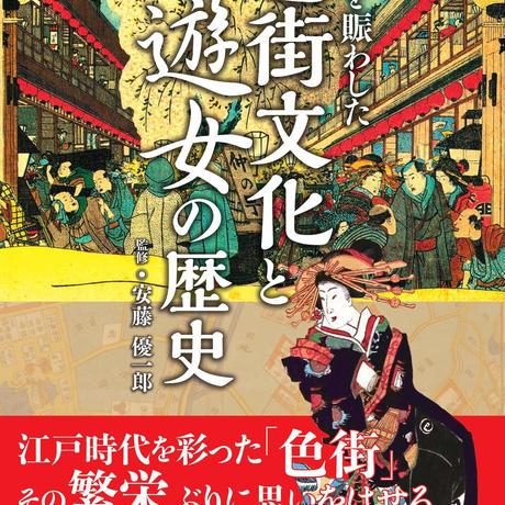 安藤優一郎編『江戸を賑わした 色街文化と遊女の歴史』