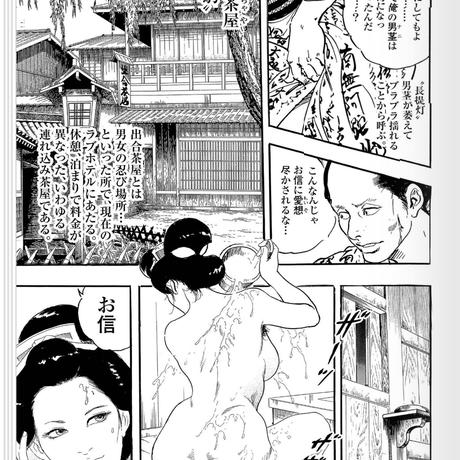 ケン月影『大江戸艶事大全(1)』