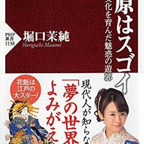 堀口茉純『吉原はスゴイ 江戸文化を育んだ魅惑の遊郭』【サイン入り】