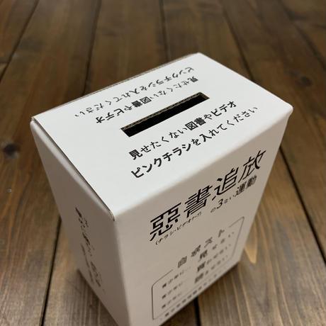 『白ポスト貯金箱』