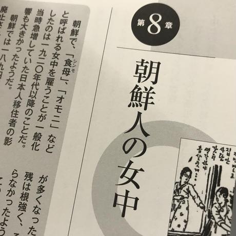 【カストリ書房限定】女中がいた昭和(小泉和子氏サイン入り)