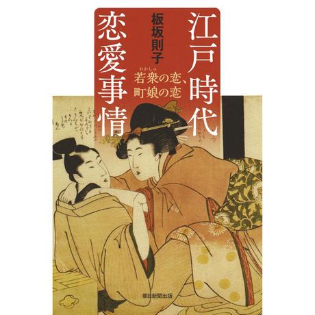 板坂則子『江戸時代 恋愛事情 若衆の恋、町娘の恋』