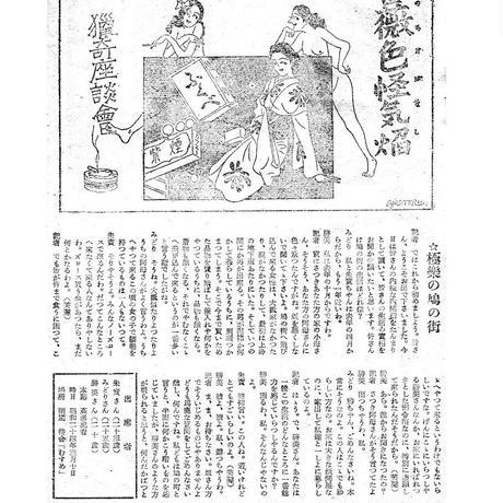 猟奇気焔 鳩の街女性の座談会(昭和24年発行)