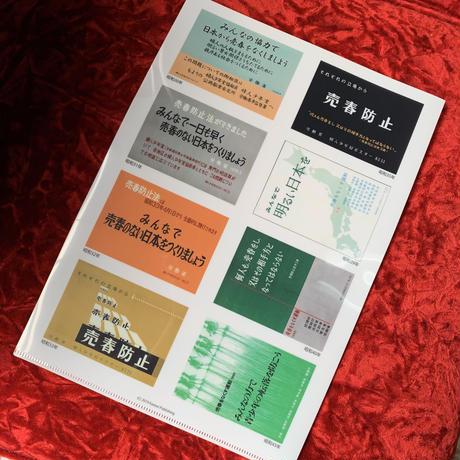 売春防止法ポスター・A4クリアファイル&シールセット