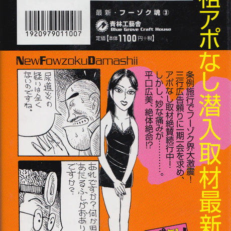 【カストリ書房限定】最新・フーゾク魂 3(平口広美氏サイン入り)