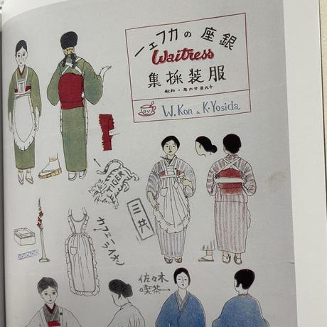 斎藤光『幻の「カフェー」時代』