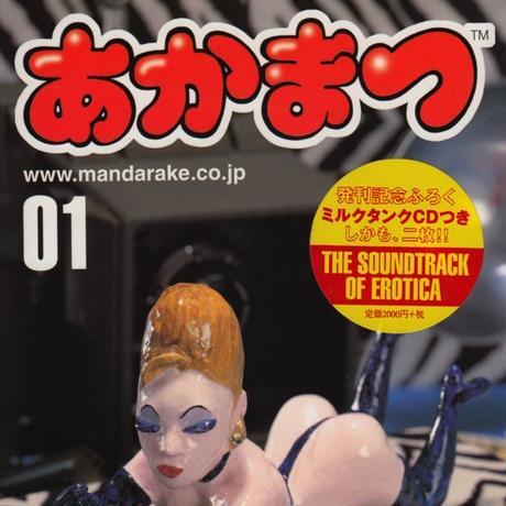あかまつ01 特集・まぼろしの秘宝館(未開封CD付き)