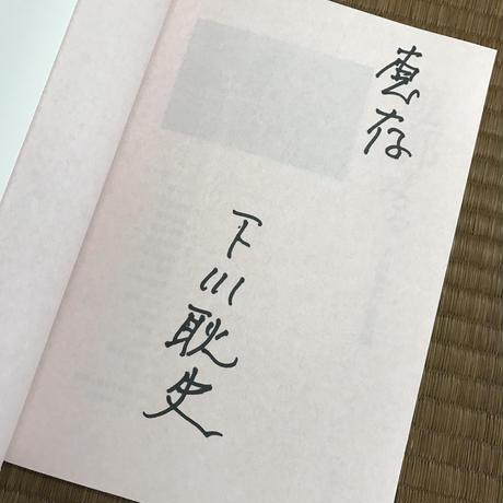 【カストリ書房限定】遊郭をみる(サイン付き)