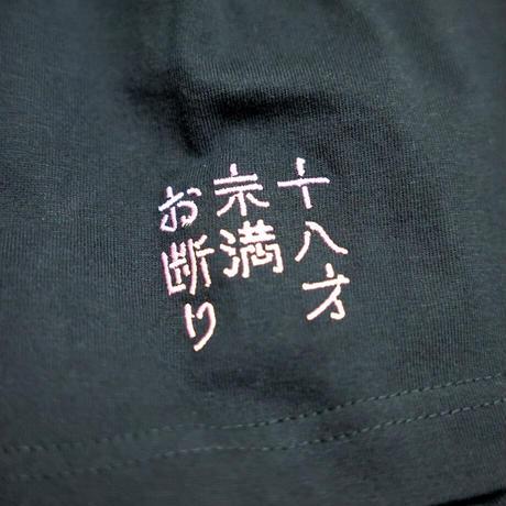 はらわたちゅん子『吉原トルコおスペシャル 刺繍Tシャツ トルコ嬢』