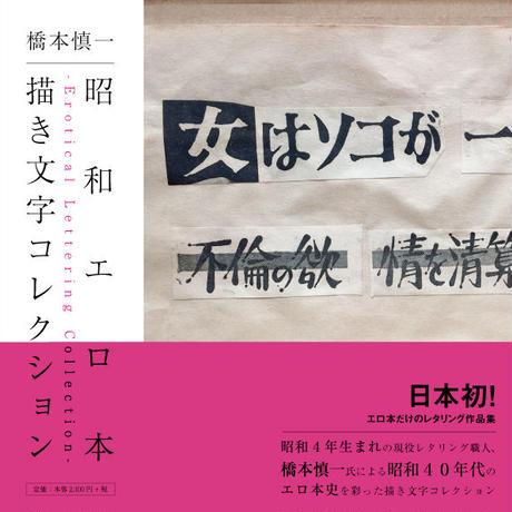 昭和エロ本 描き文字コレクション