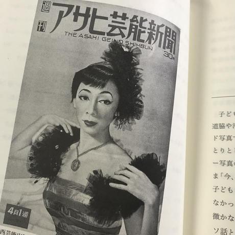 景山佳代子『性・メディア・風俗 週刊誌「アサヒ芸能」からみる風俗としての性』