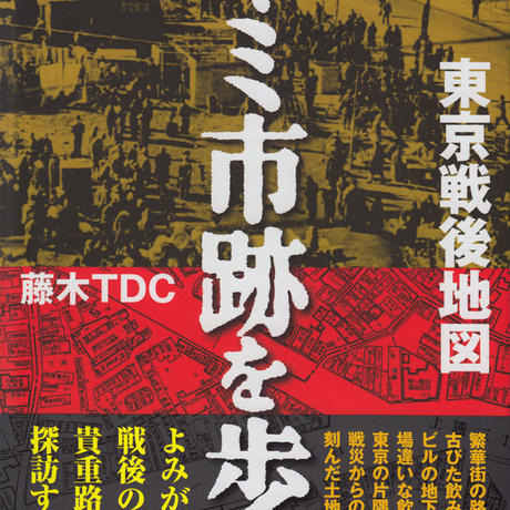 藤木TDC【カストリ書房限定】東京戦後地図 ヤミ市跡を歩く(サイン&マメ本入り)