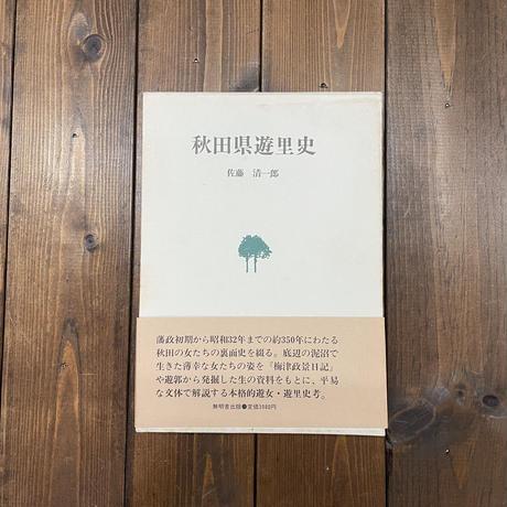 【古書】佐藤清一郎  『秋田県遊里史』(ブックカバー非対応)