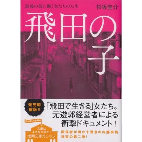 杉坂圭介『飛田の子』