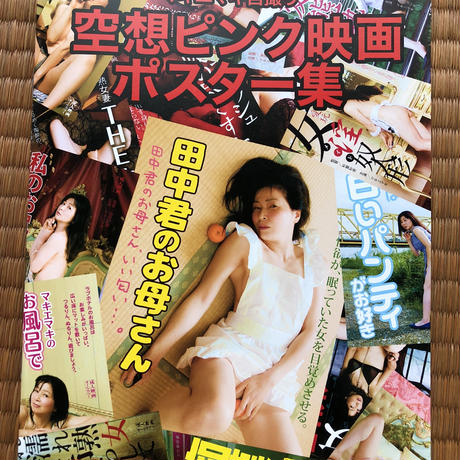 マキエマキ 自撮り『空想ピンク映画ポスター集』