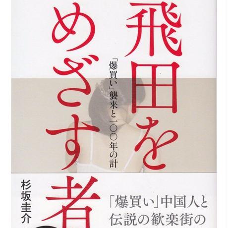 【カストリ書房限定】飛田をめざす者(杉坂圭介氏サイン入り)