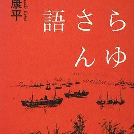 宮崎康平 『からゆきさん物語』
