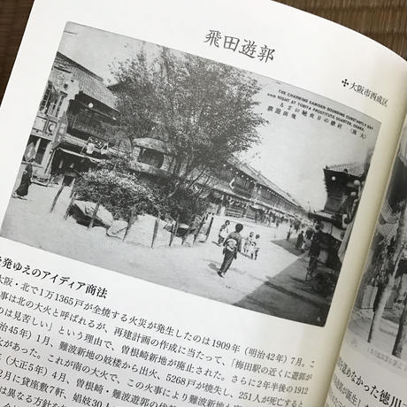 【カストリ書房限定】下川耿史 林宏樹  『遊郭をみる』(サイン付き)