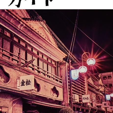 全国女性街ガイド(昭和30年)