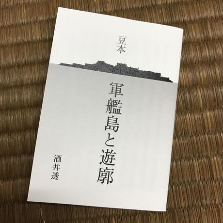 【カストリ書房限定】未来世紀 軍艦島(酒井透氏サイン&豆本付き)