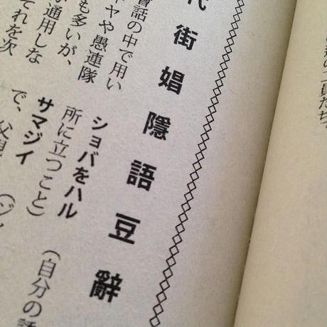 東京街娼分布圖(昭和27年)