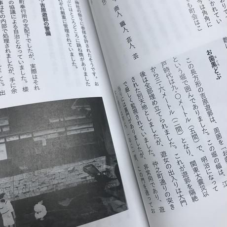 佐野陽子『奥浅草 地図から消えた吉原と山谷』