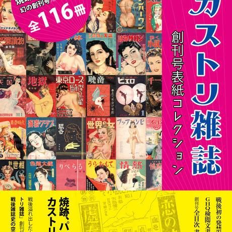 西潟浩平 『カストリ雑誌創刊号 表紙コレクション』