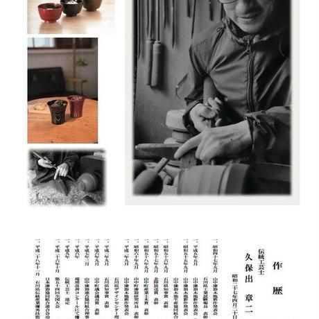 山中塗 嘉匠菴オリジナル商品 欅3.7胴張汁椀 木地呂内黒 SO-0544